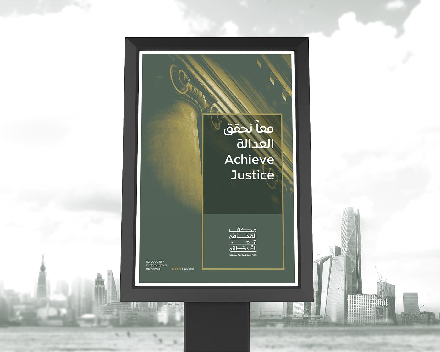 Saad Al Qahtani Law Firm