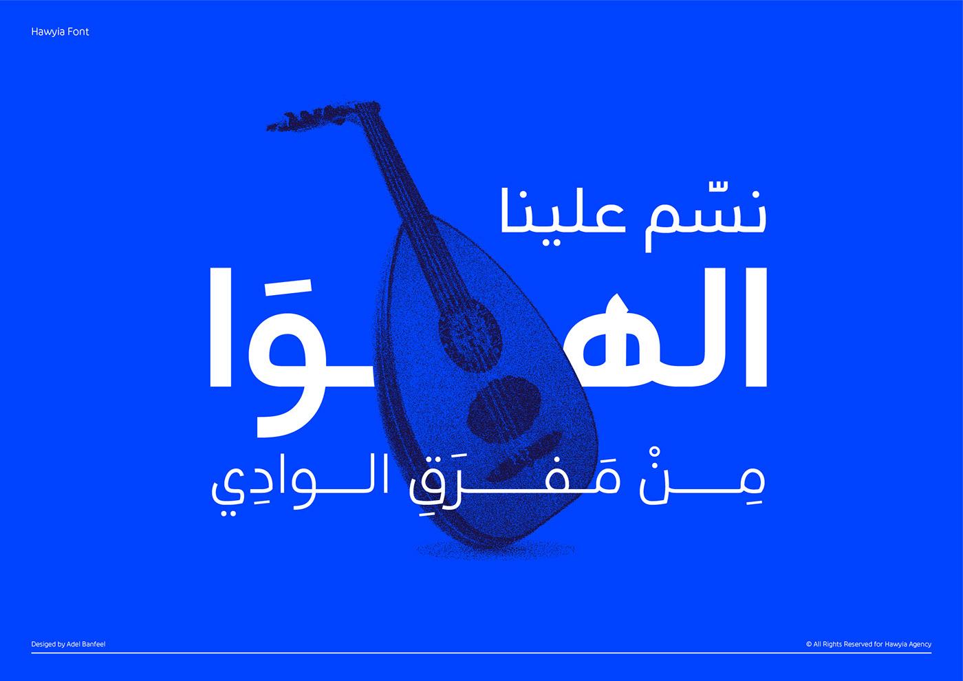 Hawyia Typeface