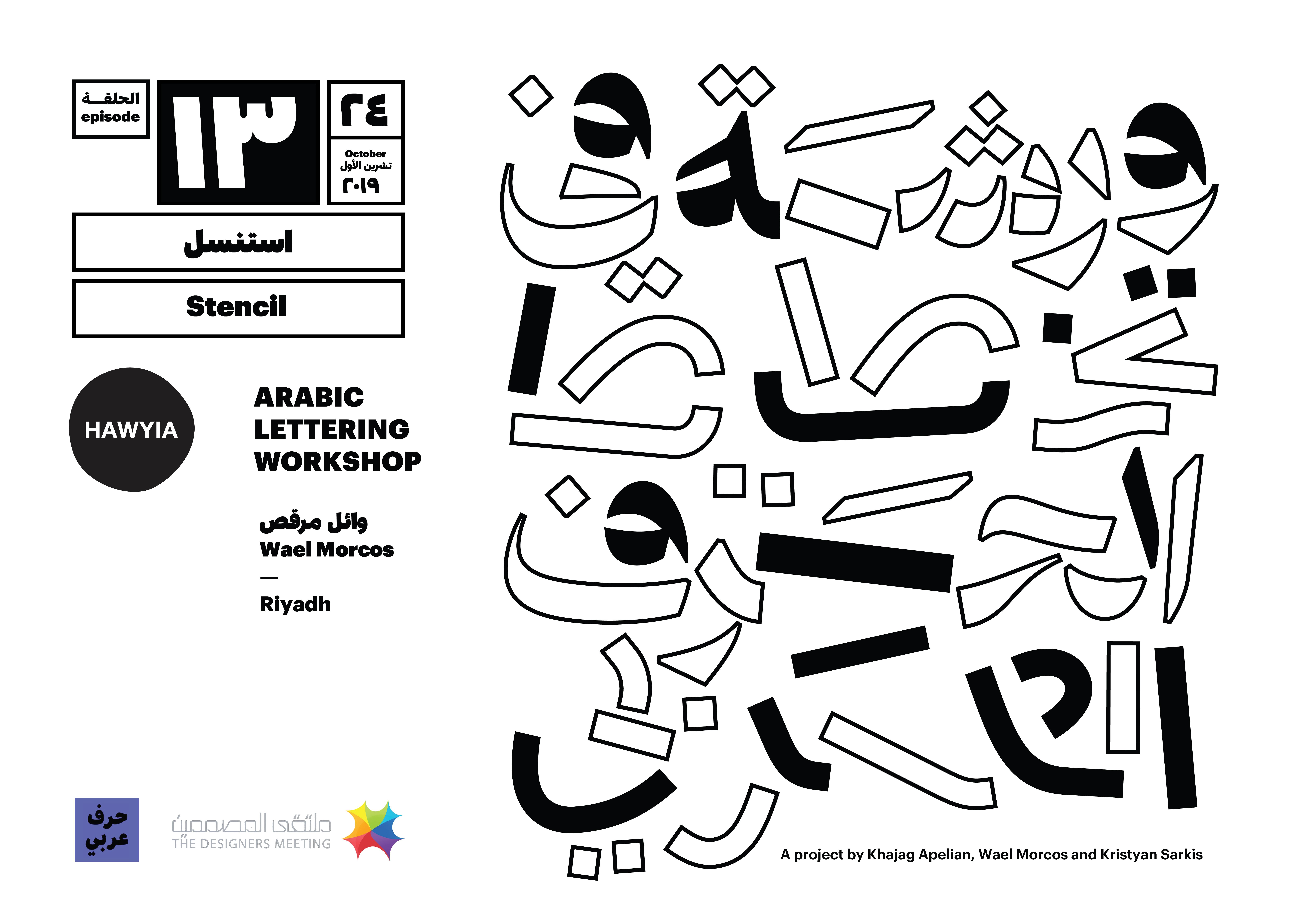 Arabic Lettering Workshop 13 Wael Marcos