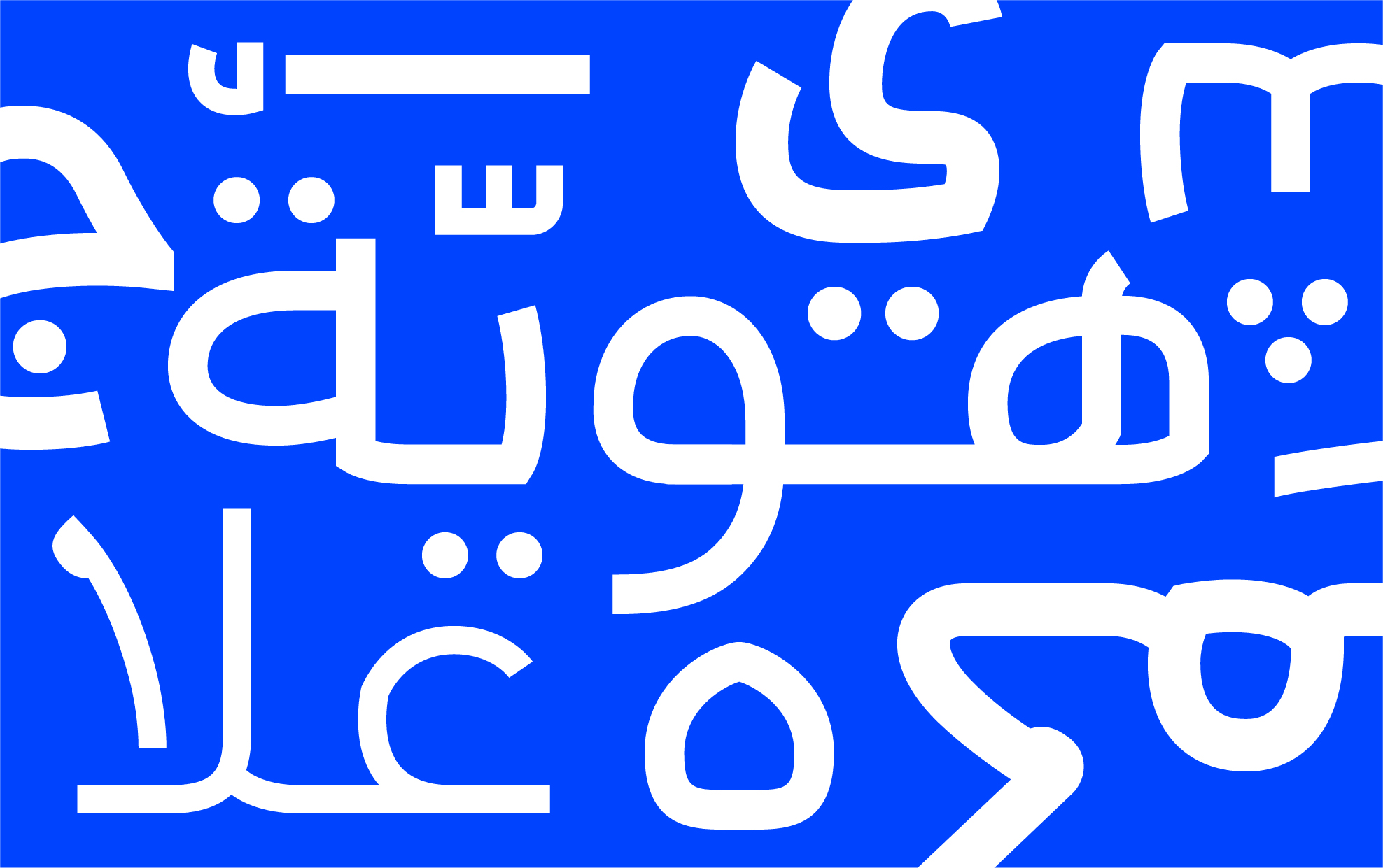 Hawyia Typeface and Story Launch