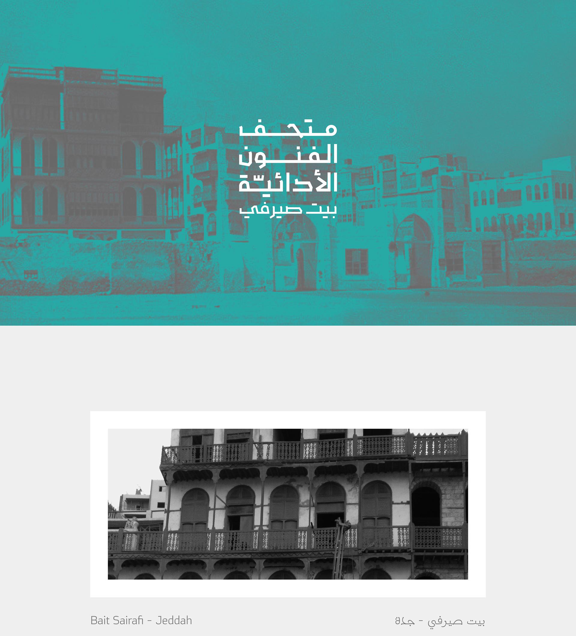 Bait Al-Sairafi
