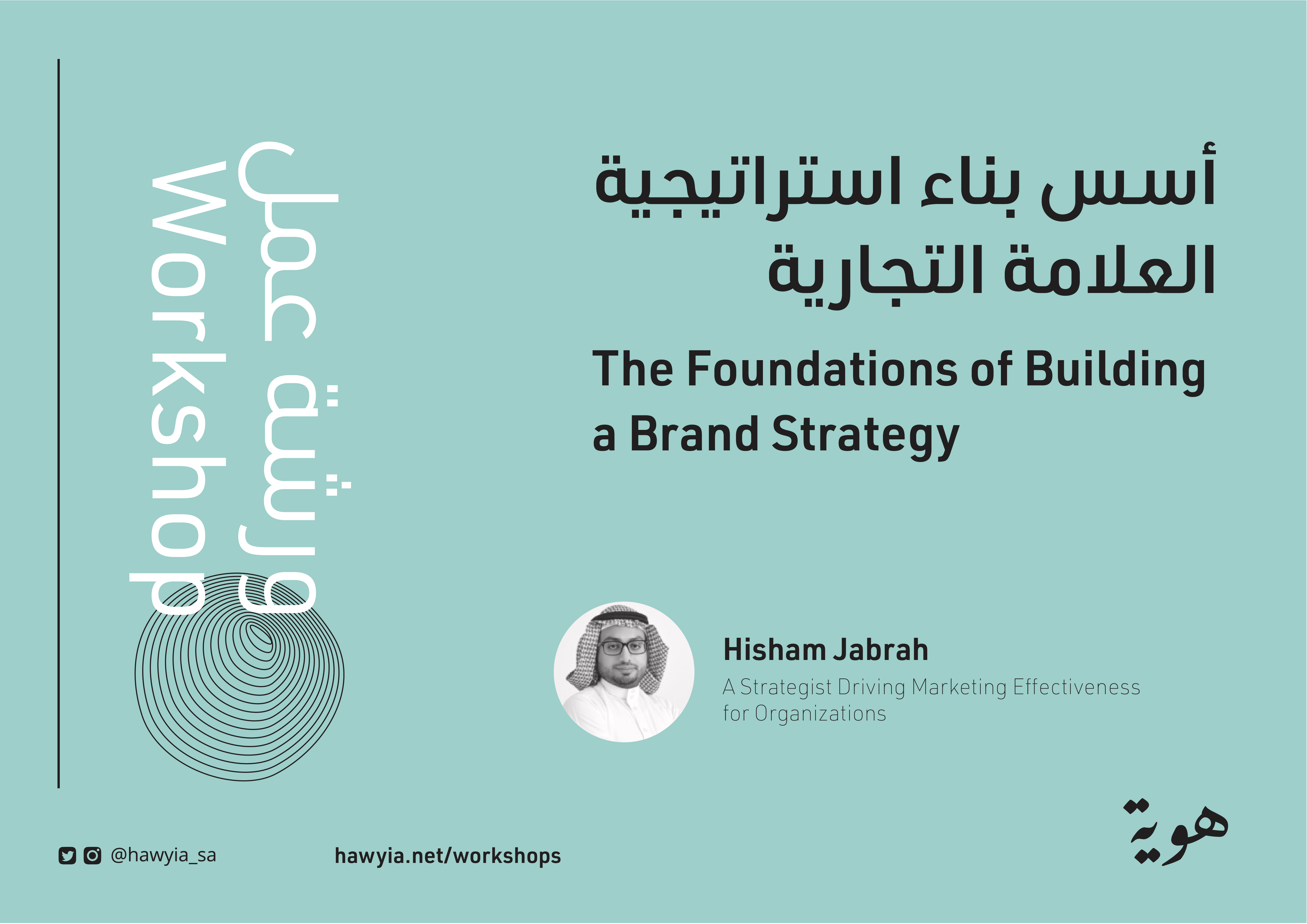 The Foundations of Building a Brand Strategy